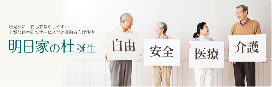 サービス付き高齢者住宅|明日家の杜(あすかのもり)岩見沢に誕生