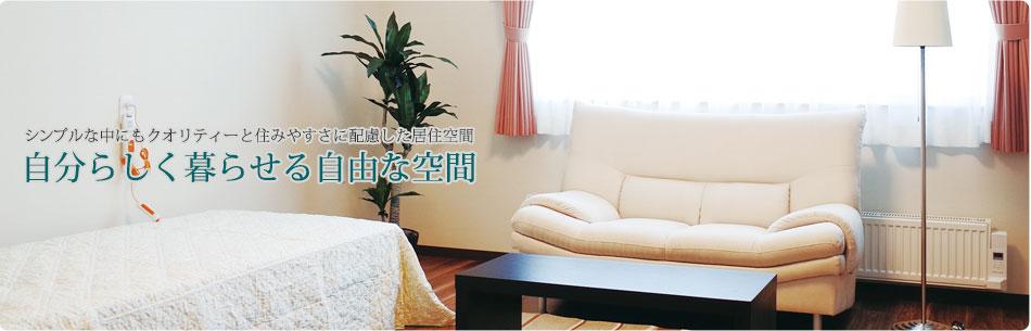 サービス付き高齢者住宅|明日家の杜(あすかのもり)お部屋の紹介